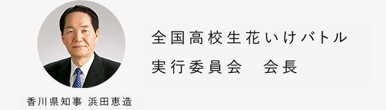 第二回「全国高校生花いけバトル」の開催が決定しました。香川県では、本大会の開催を通じて、若い方々に花きに対する関心を持っていただき、花き産業の活性化につなげてまいりたいと考えています。多くの方々にご参加いただき、本大会が大いに盛り上がることを心より期待しています。